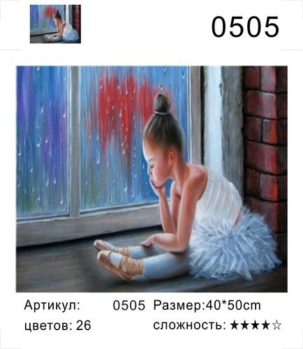 """РН 0505 """"Балерина на подоконнике"""", 40х50 см"""