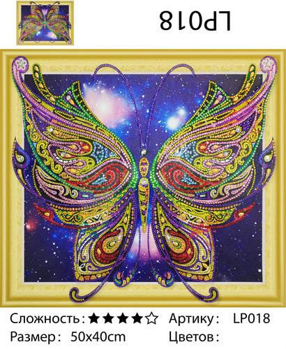 "5DLP018 ""Разноцветная бабочка"", 40х50 см"