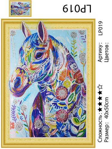 """5DLP019 """"Разноцветная лошадь"""", 40х50 см"""