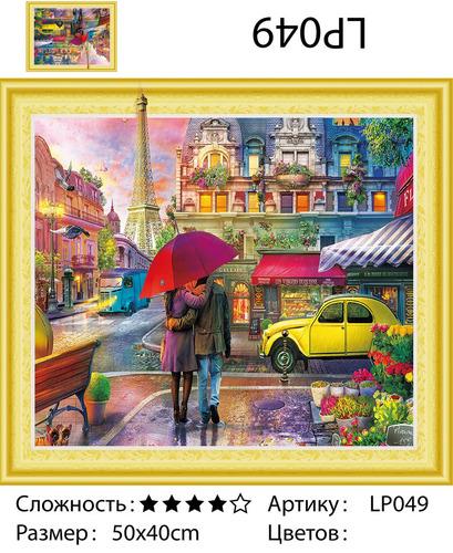 """5DLP049 """"Пара под зонтом на улице"""", 40х50 см"""