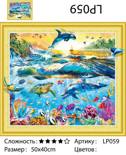 """5DLP059 """"Дельфины над водой"""", 40х50 см"""