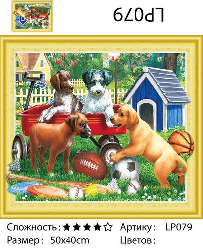 "5DLP079 ""Собаки и мячи"", 40х50 см"