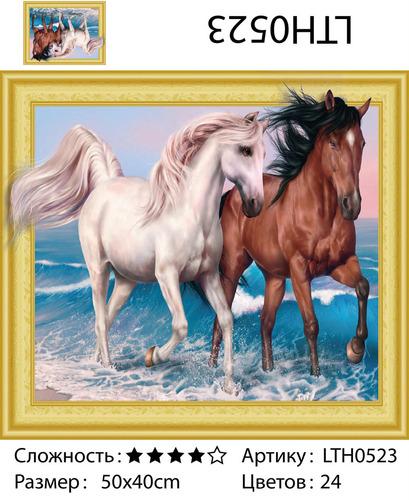 "АМ3D LTH0523 ""Два коня скачут по прибою"", 40х50"
