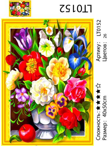 """АМ3D LT0152 """"Цветы"""", 40х50"""