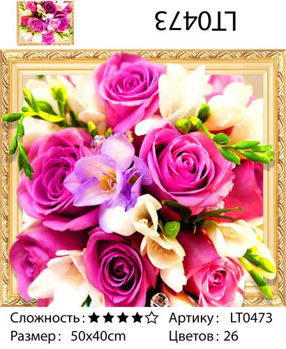 """АМ3D LT0473 """"Розы"""", 40х50"""