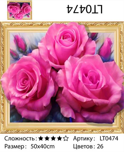 """АМ3D LT0474 """"Три розы"""", 40х50"""