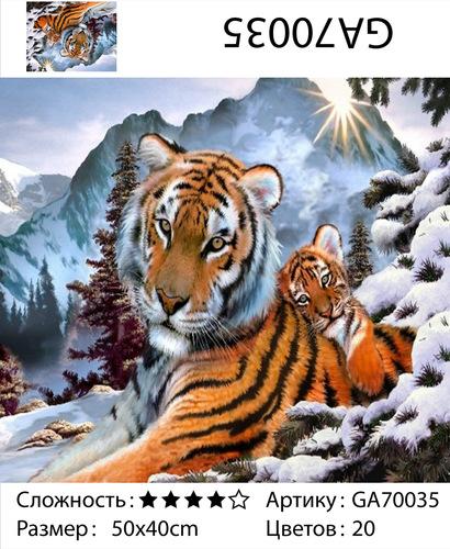"АМ45 GA70035 ""Тигрица с тигренком"", 40х50 см"