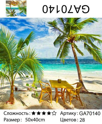 """АМ45 GA70140 """"Две пальмы, столик"""", 40х50 см"""