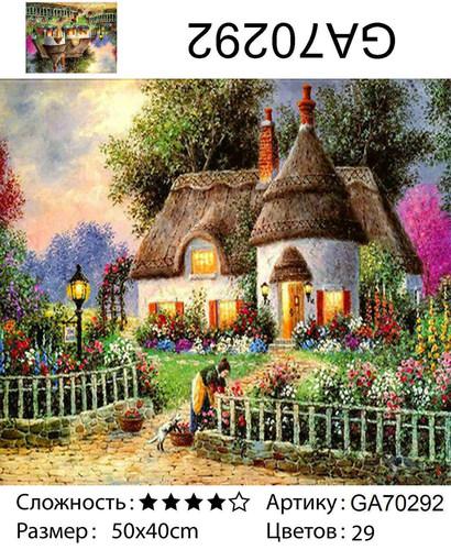 "АМ45 GA70292 ""Белый домик"", 40х50 см"