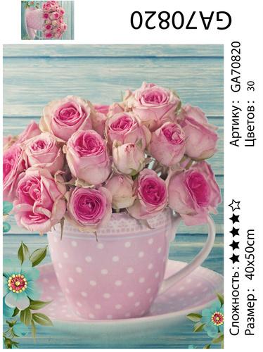 """АМ45 GA70820 """"Розы в розовой кружке"""", 40х50 см"""