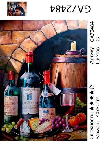 """АМ45 GA72484 """"Вино и бочка со свечкой"""", 40х50 см"""
