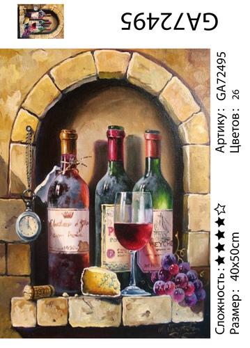 """АМ45 GA72495 """"Вино и сыр"""", 40х50 см"""
