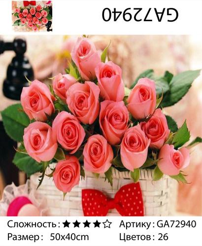 """АМ45 GA72940 """"Розы"""", 40х50 см"""