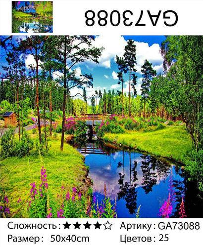 """АМ45 GA73088 """"Синяя речка, зеленая трава"""", 40х50 см"""