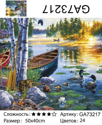 "АМ45 GA73217 ""Лодка, утки, березы"", 40х50 см"