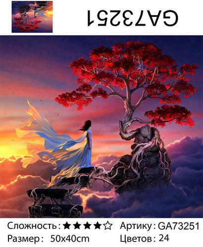 """АМ45 GA73251 """"Девушка у красного дерева"""", 40х50 см"""