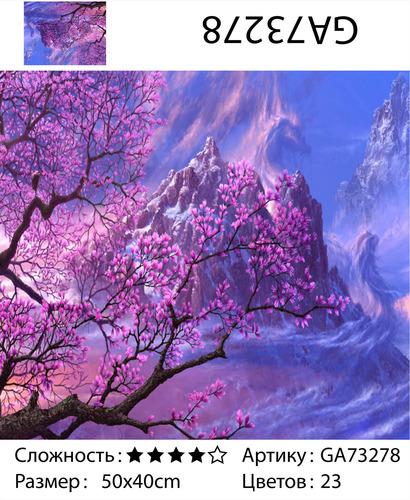 """АМ45 GA73278 """"Розовое дерево над облаками"""", 40х50 см"""