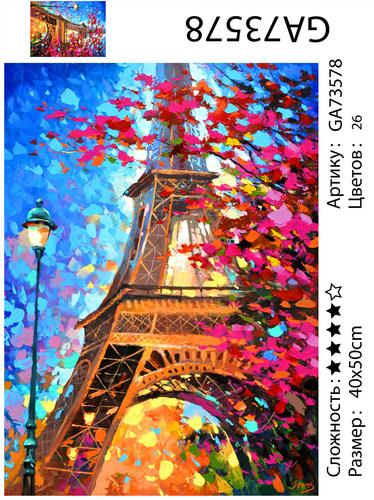 """АМ45 GA73578 """"Розовое дерево на фоне Эйфеля"""", 40х50 см"""