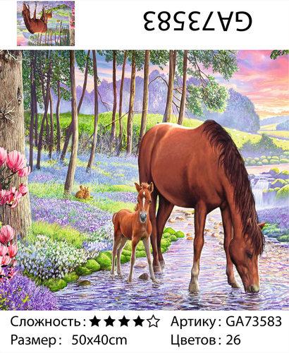 """АМ45 GA73583 """"Лошадь с жеребенком"""", 40х50 см"""