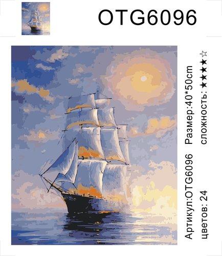 """РН OTG6096 """"Парусник"""", 40х50 см"""