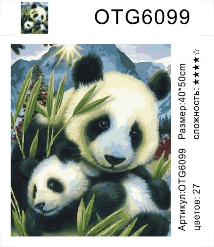 """РН OTG6099 """"Панды"""", 40х50 см"""
