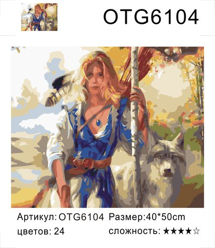 "РН OTG6104 ""Девушка и волк"", 40х50 см"