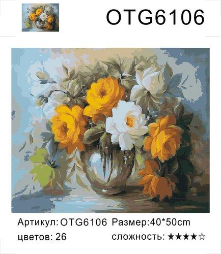 """РН OTG6106 """"Букет желтых и белых цветов"""", 40х50 см"""