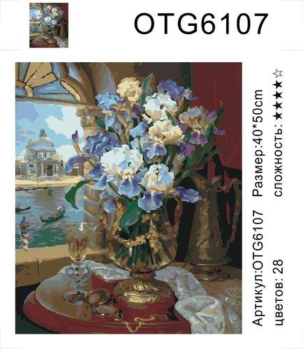 """РН OTG6107 """"Букет белых и голубых цветов"""", 40х50 см"""