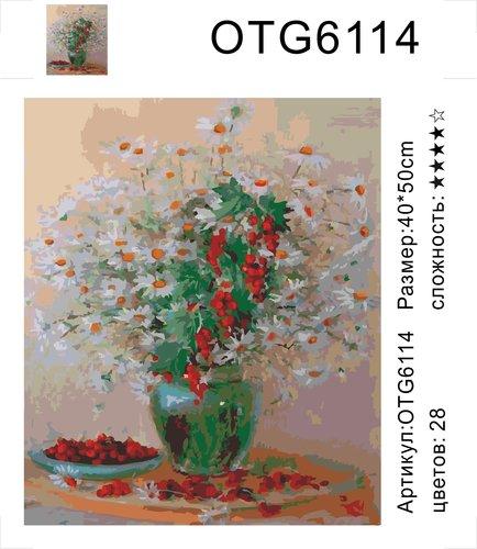 """РН OTG6114 """"Ромашки и красные ягоды"""", 40х50 см"""