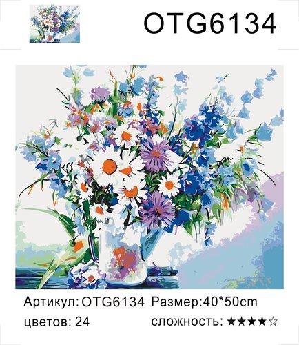 "РН OTG6134 ""Букет"", 40х50 см"