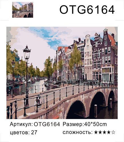 "РН OTG6164 ""Мост"", 40х50 см"