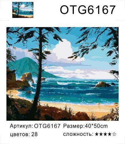 """РН OTG6167 """"Вид на море"""", 40х50 см"""