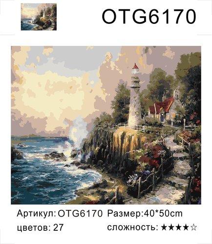 "РН OTG6170 ""Маяк осенью"", 40х50 см"