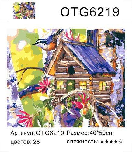 "РН OTG6219 ""Скворечник"", 40х50 см"