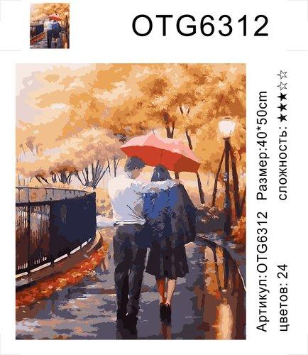 """РН OTG6312 """"Пара под зонтом идет"""", 40х50 см"""
