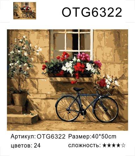 """РН OTG6322 """"Велосипед около окна с цветами"""", 40х50 см"""