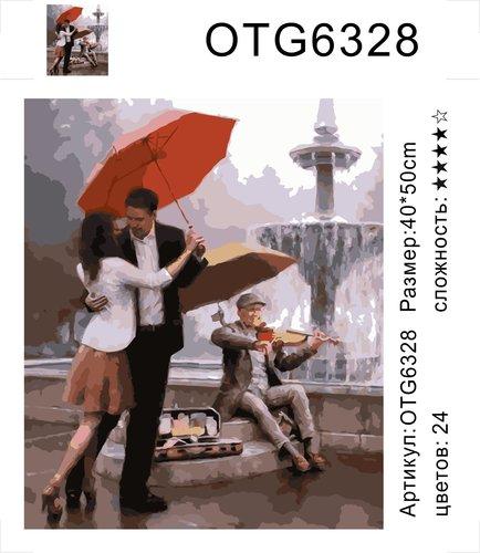 "РН OTG6328 ""Пара под зонтом танцует"", 40х50 см"