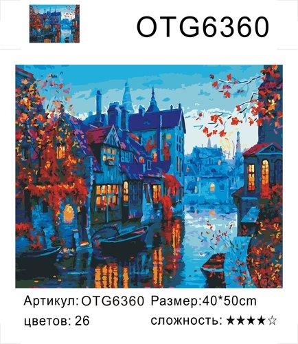 """РН OTG6360 """"Вечерний канал"""", 40х50 см"""