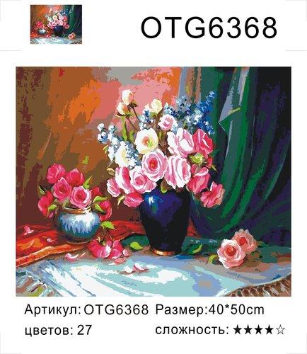 """РН OTG6368 """"Розовые цветы в синей вазе"""", 40х50 см"""