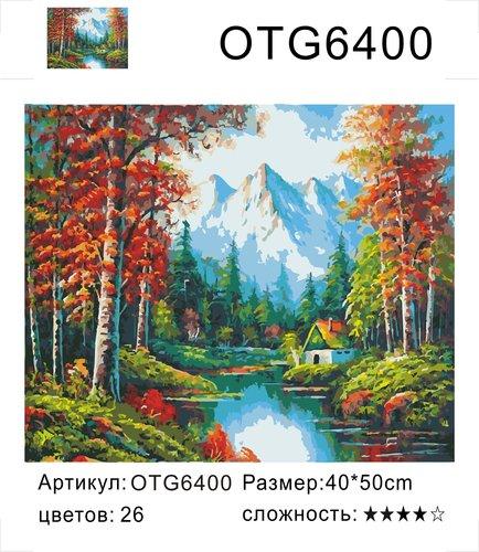 "РН OTG6400 ""Осенние деревья, домик"", 40х50 см"