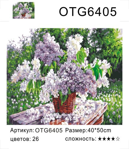 "РН OTG6405 ""Сирень на лавочке"", 40х50 см"
