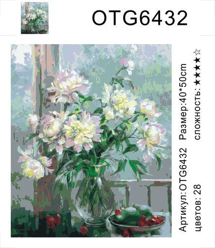 "РН OTG6432 ""Белые цветы в стеклянной вазе"", 40х50 см"