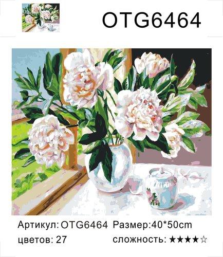 """РН OTG6464 """"Цветы и сахарница"""", 40х50 см"""
