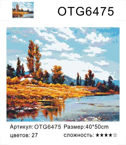 """РН OTG6475 """"Осенний берег"""", 40х50 см"""