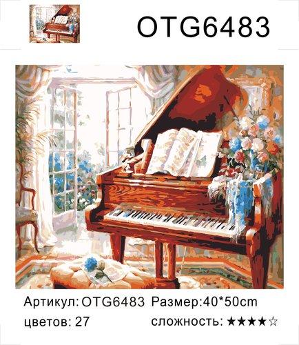 """РН OTG6483 """"Рояль"""", 40х50 см"""