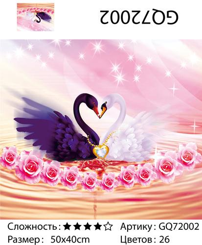 """АЧ GQ72002 """"Пара лебедей и розы"""", 40х50 см"""