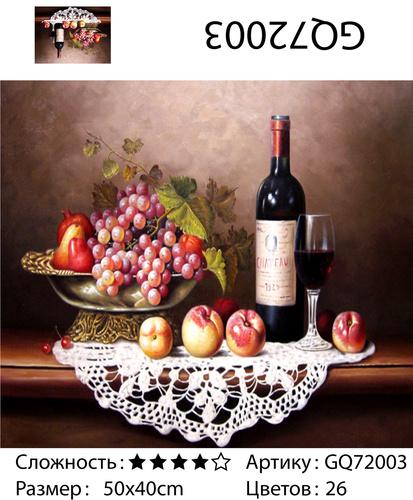 "АЧ GQ72003 ""Вино и фрукты"", 40х50 см"