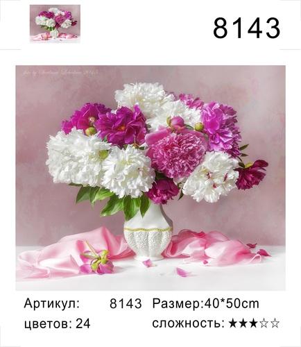 "РН 8143 ""Пионы"", 40х50 см"