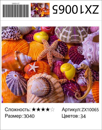 """АМ34 ZX10065 """"Ракушки и звезды"""", 30х40 см"""