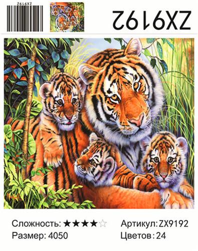 """АМ45 ZX9192 """"Тигрица и три тигренка"""", 40х50 см"""
